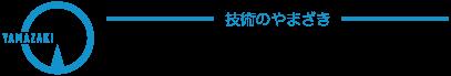やまざきコンサルタント|北海道旭川市 ロゴ